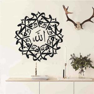 Kaligrafi Siyah Allah Muhammed Ev Dekor Duvar Sticker Çıkartma Seti